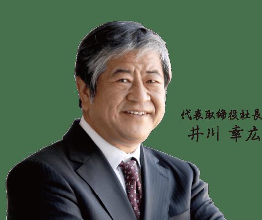 代表取締役社長 井川 幸広